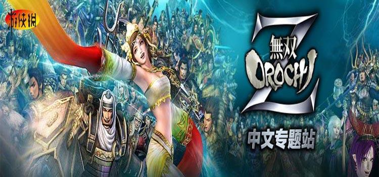 Musou Orochi Z Free Download Full Version Crack PC Game